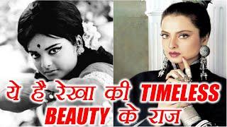 Rekha Beauty Secrets and Tips | रेखा की खूबसूरती का राज़ | Boldsky
