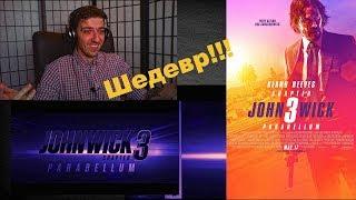 Русский Трейлер - Джон Уик 3 Реакция !!!John Wick : Chapter 3 - Parabellum Реакция FoxiZist!!!