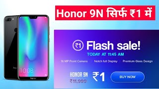 Honor 9N Smartphone सिर्फ 1 रुपये में