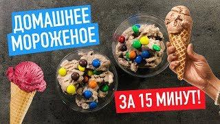 Мороженое из молока за 15 минут РЕАЛЬНО?