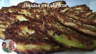 Оладьи из Кабачков) Очень Простой Рецепт Кабачковых Оладьев