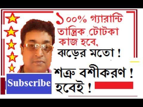 TANTRIK TOTKA|শত্রু বশীকরণ হবেই ! ১০০% গ্যারান্টি তন্ত্র-টোটকা !| Enemy Vashikaran Tips.