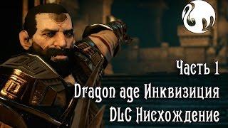 прохождение Dragon age Инквизиция DLC Нисхождение (часть 1)