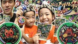 妖怪メダル零 Zメダル 1回目 ミカンニャン ブリー隊長 thumbnail