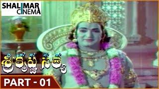 Sri Krishna Satya Telugu Movie Part 01/16 || NTR, Jayalalitha || Shalimarcinema