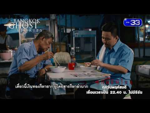 ตัวอย่างตอน แท็กซี่ผีโบก Bangkok Ghost Stories 24  พฤษภาคม  2561