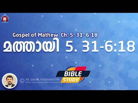 GOSPEL OF MATHEW CHAPTER 5. 31-6:18. Fr Daniel Poovannathil