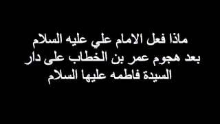 ماذا فعل الامام علي عندما هجم عمر على دار فاطمه عليها السلام