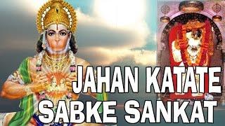 Latest Balaji Bhajan    Jahan  Katate Sabke Sankat    Mehandipur    Hanumanji  #Ambey Bhakti