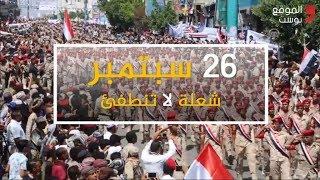 شاهد .. سبتمبر شعلة لا تنطفئ وثورة لا تموت في اليمن