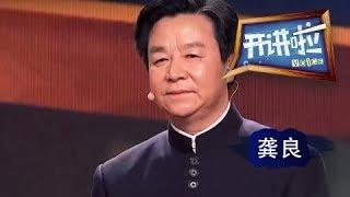 《开讲啦》 20180303 本期演讲者:南京博物院院长——龚良 | CCTV《开讲啦》官方频道