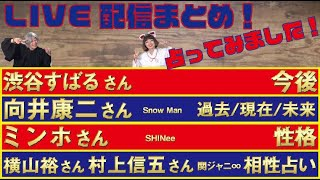 渋谷すばる #向井康二 #SHINee #ミンホ #関ジャニ∞ #横山裕 #村上信五 2021/05/08にLIVE配信した内容に、目次とタイムコードを付けて 各占いにすぐに飛べるよう ...