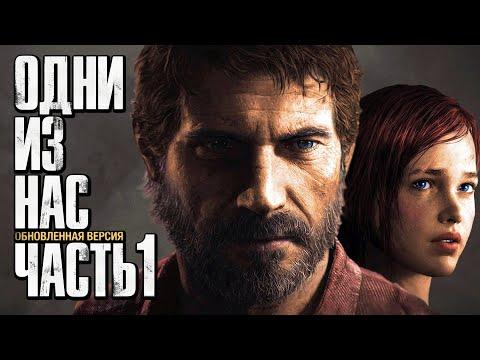 Прохождение The Last Of Us: Remastered [Одни из нас] [4K] — Часть 1: НАЧАЛО ЭПИДЕМИИ COVID-14