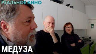 Медуза | РЕАЛЬНОЕ КИНО с Виталием Манским