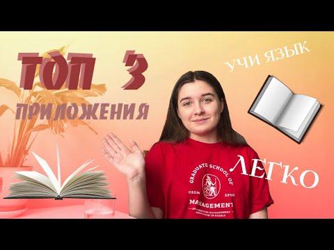 ТОП 3 приложения для изучения английского языка | Лучшие бесплатные приложения
