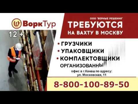 Вакансии на вахту в Москву