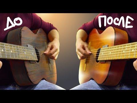 Как за КОПЕЙКИ оживить старую гитару ?