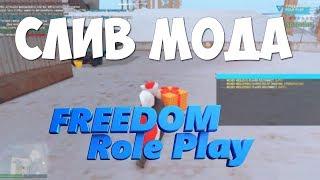 СЛИВ МОДА - FREEDOM RP (СЛИВ ПРОЕКТА) GTA SAMP