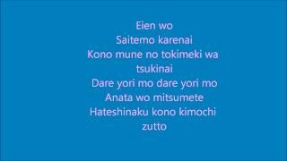 Towa No Hana-Ai Yori Aoshi Lyrics