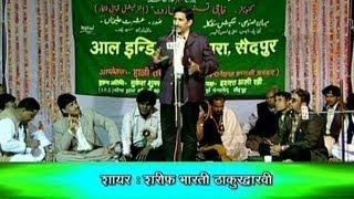 All India Mushaira (Saidpur, Dist. Badayun) Vol - 3