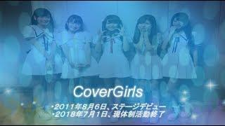 CoverGirls~ ・2011年8月6日、ステージデビュー ・2018年7...