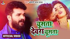 #Khesari_Lal_Yadav New Bhojpuri Song 2020 | Chusata Devara Chusata | Hit Song Bhojpuri