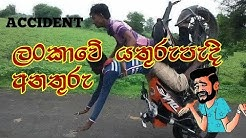 Download Bike srilanka sinhala dj mp3 free and mp4