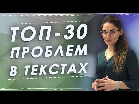 Топ-30 популярных проблем в текстах на ЕГЭ по русскому языку