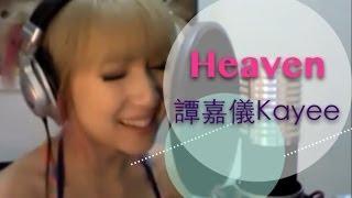 """""""Heaven"""" Ailee (에일리) 廣東話版- 譚嘉儀"""