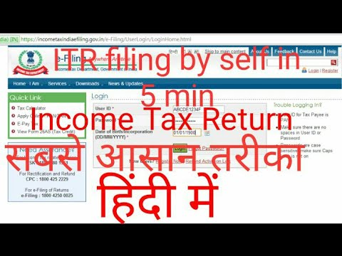 How to file online Income Tax Return for  salaried person for AY 2017-18  in Hindi