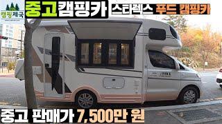 판매완료!!(수수료 없는 개인간 직거래 중고캠핑카)20…