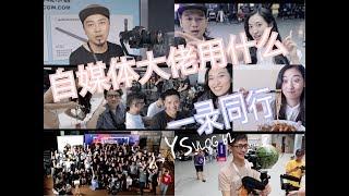 自媒体大佬钟爱的拍摄设备是?一录同行杭州站!