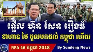 ភ្ញាក់ផ្អើល ថៃ នាំទាហានចូលមកប្រទេស កម្ពុជា នៅប្រាសាទព្រះវិហារ, Cambodia Hot News, Khmer News
