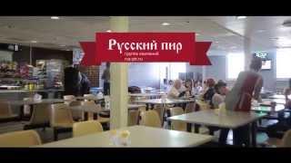Кейтеринговая компания «Русский Пир» Калининград(, 2015-05-23T19:08:22.000Z)