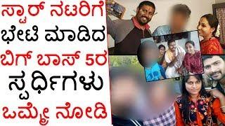 Sameer Acharya And Diwakar Met Top Sandalwood Actors | ಸ್ಟಾರ್ ನಟರಿಗೆ ಭೇಟಿ ಮಾಡಿದ ಸಮೀರ್ ಮತ್ತು ದಿವಾಕರ್