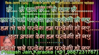 Hum To Chale Pardes Hum Pardesi Ho Gaye (2 Stanzas) Demo Karaoke With Hindi Lyrics (By Prakash Jain)