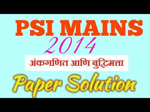 PSI Paper solution || PSI 2014 || MPSC psi || PSI review||MPSC Lecture||MPSC Math||MPSC Reasoning