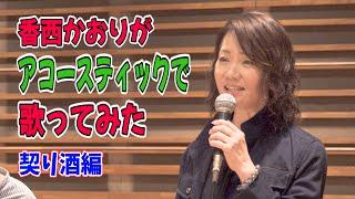 香西かおりがギターとピアノで、アコースティックで歌ってみました。 今回は「契り酒」です ギター:矢荻秀明、ピアノ:中谷幹人 インスタ:kaori_kouzai_official ...