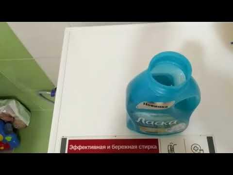 Как использовать гель для стирки ласка в стиральной машине