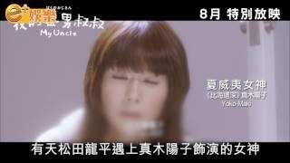 由日本金像獎男女主角松田龍平、真木陽子主演的電影《我的毒男叔叔》,...