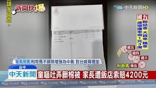 20190806中天新聞 弄髒飯店舊黃棉被 客控遭索賠4200元