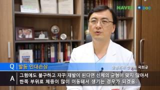 발등에 물혹 -  사랑플러스병원 정형외과 전문의 국희균