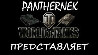World of Tanks - КАЧАЕМ ТАНКИ