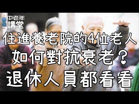 住進養老院的4位老人如何對抗衰老?退休人員都看看!| 中老年講堂