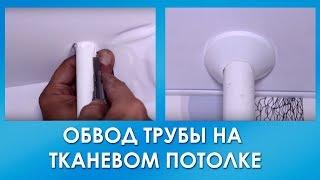 Как сделать ОБХОД ТРУБЫ на тканевом натяжном потолке. Пошаговая инструкция от Аста М