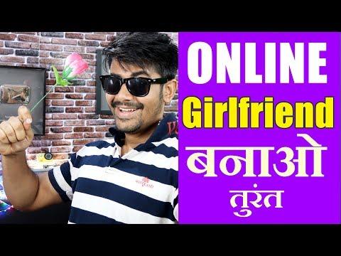 Online GF Bana Lo Turant   Tumhari To Life Ban Gayi