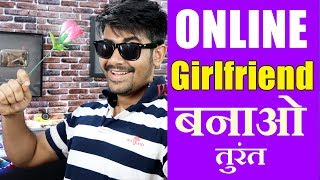 Online GF Bana Lo Turant | Tumhari To Life Ban Gayi