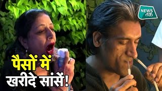 दिल्ली के एक BAR में 299 रूपए में बिक रही है हवा..7 फ्लेवर्स में मिल रही है ऑक्सीजन!