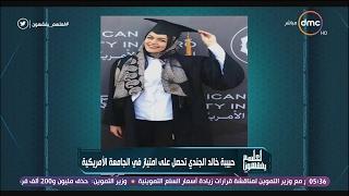لعلهم يفقهون - الشيخ خالد الجندي يكشف حقيقة فصله من الراديو .. امتياز حبيبة في الجامعة الأمريكية