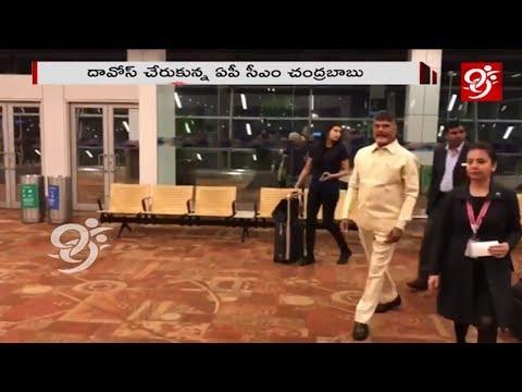 AP CM Chandrababu Naidu To Participate In World Economic Summit | Davos | #99TV